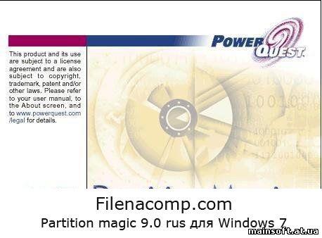 Partition Magic 9.0 для Windows 7
